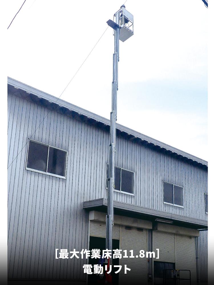 [最大作業床高11.8m]電動リフト