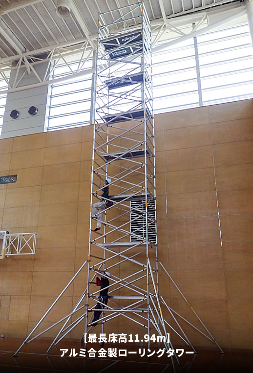 [最長床高11.94m]アルミ合金製ローリングタワー