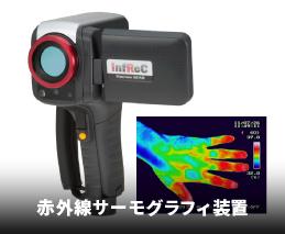 赤外線サーモグラフィ装置