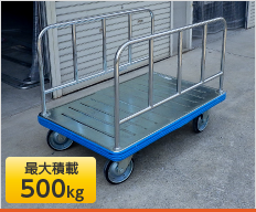スチール長尺物運搬500kg台車